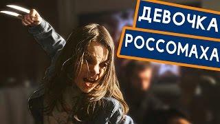 Логан - Все что Вы не знали о этом фильме 2017