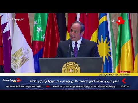 الرئيس السيسي: ستعى مصرخلال رئاستها لمنظمة التعاون الإسلامي للمرأة على التمكين الإقتصادي للمرأة