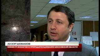 В МГОУ состоялась региональная конференция «Проблемы экологической безопасности Подмосковья»