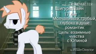 """Пони-сериал: """"Влюбись в меня!"""" 1 сезон 1 серия Я отомщу ему)"""