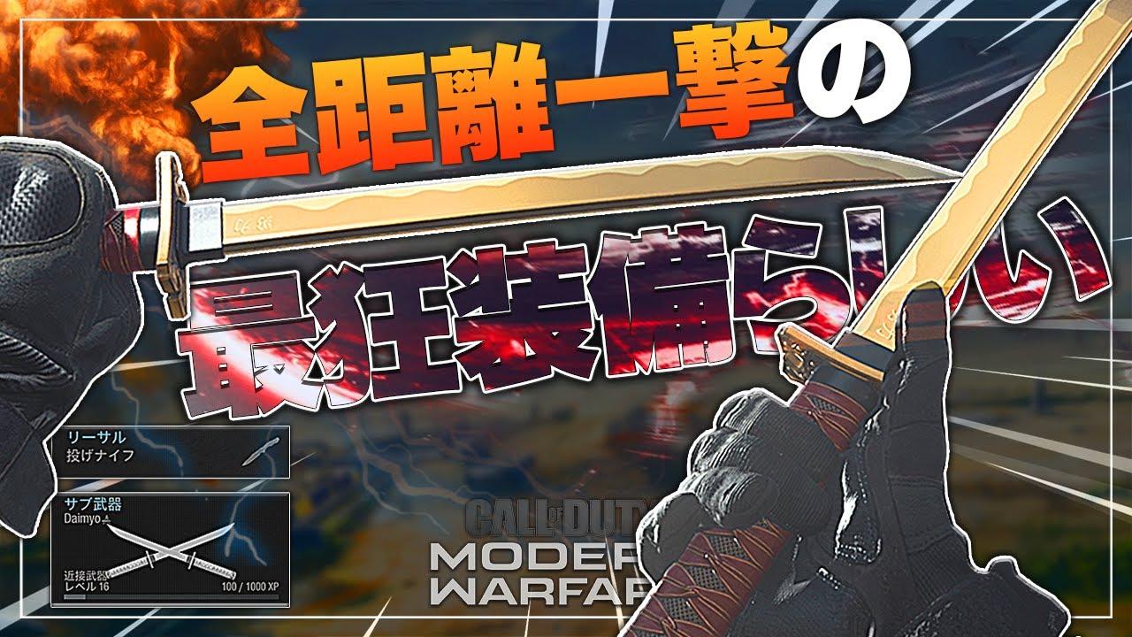 【COD:MW】近接最強の『DAIMYO』を完全に使いこなす男!!【全距離一撃】