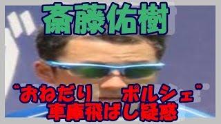 北海道日本ハムファイターズの斎藤佑樹(28)が、出版社社長からポルシ...