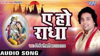 TOP BHOJPURI BHAJAN 2017 - ऐ हो राधा रानी - Nirbhay Tiwari - Bhojpuri Hit Bhajan 2017