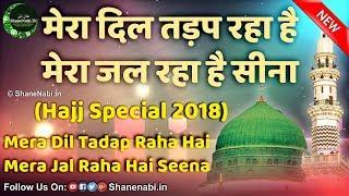 Mera Dil Tadap Raha Hai Mera Jal Raha Hai Seena New Naat 2018 Hajj Special मेरा दिल तड़प रहा है मेरा