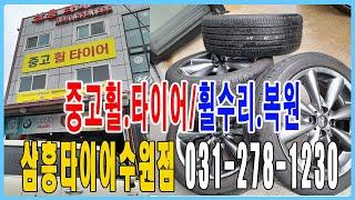 삼흥타이어수원점 미니중고휠타이어교체및 삼흥타이어수원점매…