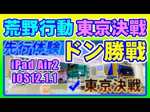 [実況] ドン勝戰(肉ムァン亭) 東京マップ [荒野行動]