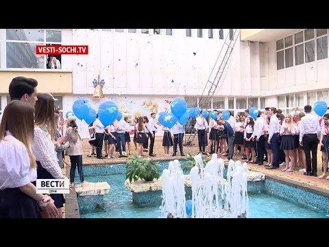 Более двух тысяч учеников 11-ых классов в Сочи отметили последний звонок