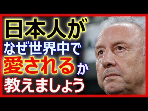 サッカー日本代表元監督ザッケローニが語る「日本人」に世界が感動【海外の反応】
