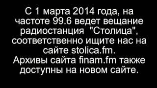 Переименование радиостанции