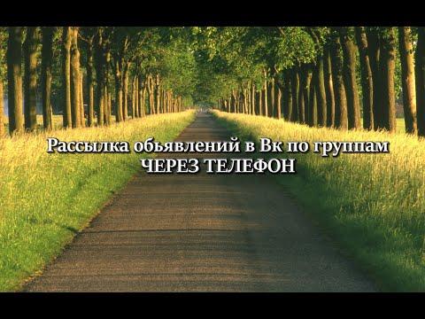 Рассылка объявлений через ТЕЛЕФОН в Вконтакте по группам о работе (Орифлейм/Bmd21)