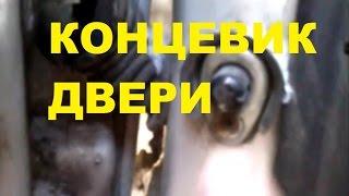 РЕМОНТ КОНЦЕВИКА ДВЕРИ. на ВАЗ 2112, 2111, 2110, ВАЗ 2114-2115, 2109, ЛАДА ПРИОРА.