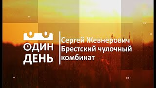 Сергей Жевнерович. Брестский чулочный комбинат. Один день