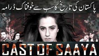 Saaya | Horror Drama | Cast of Geo Tv Drama Saaya | pakistani Drama