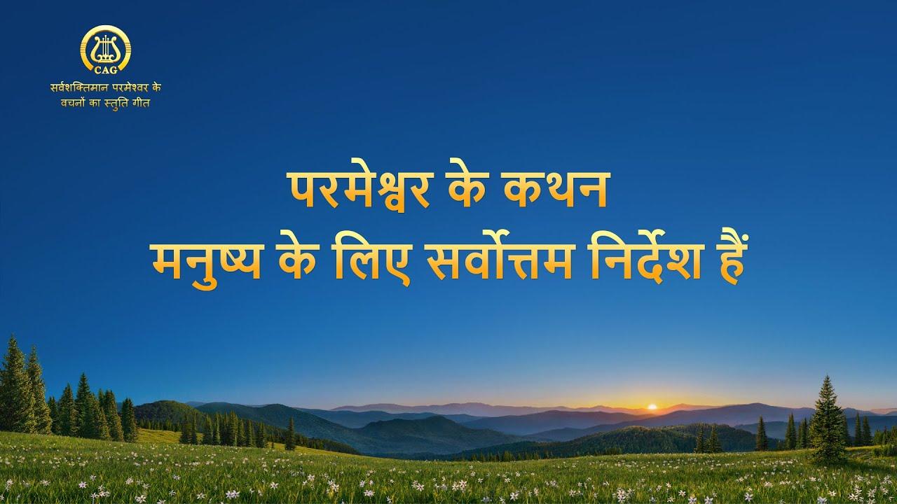 2021 Hindi Christian Song | परमेश्वर के कथन मनुष्य के लिए सर्वोत्तम निर्देश हैं (Lyrics)