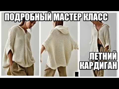 ЛЕТНИЙ КАРДИГАН С КАПЮШОНОМ,КАРМАНАМИ И МОЛНИЕЙ ОТ БРУНЕЛЛО КУЧИНЕЛИ ПОДРОБНО.тренды 2021.