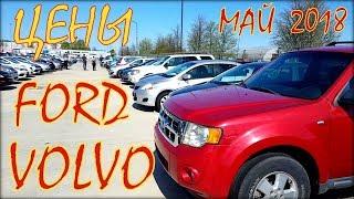 видео Автомобили Ford: продажа и цены