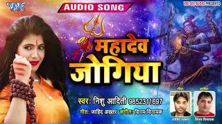 #Nishu_Aditi का यह काँवर सांग रिकॉर्ड पर रिकॉर्ड बना रहा है - Mahadev Jogiya - Superhit Kanwar Geet