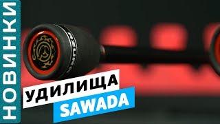 Спиннинговое удилище AZURA SAWADA! Обзор с Артемом Некрячем! [Subtitles]