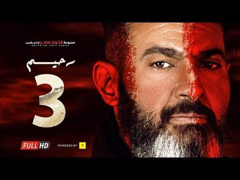 مسلسل رحيم الحلقة 03 الثالثة - بطولة ياسر جلال | Rahim series - Episode 03