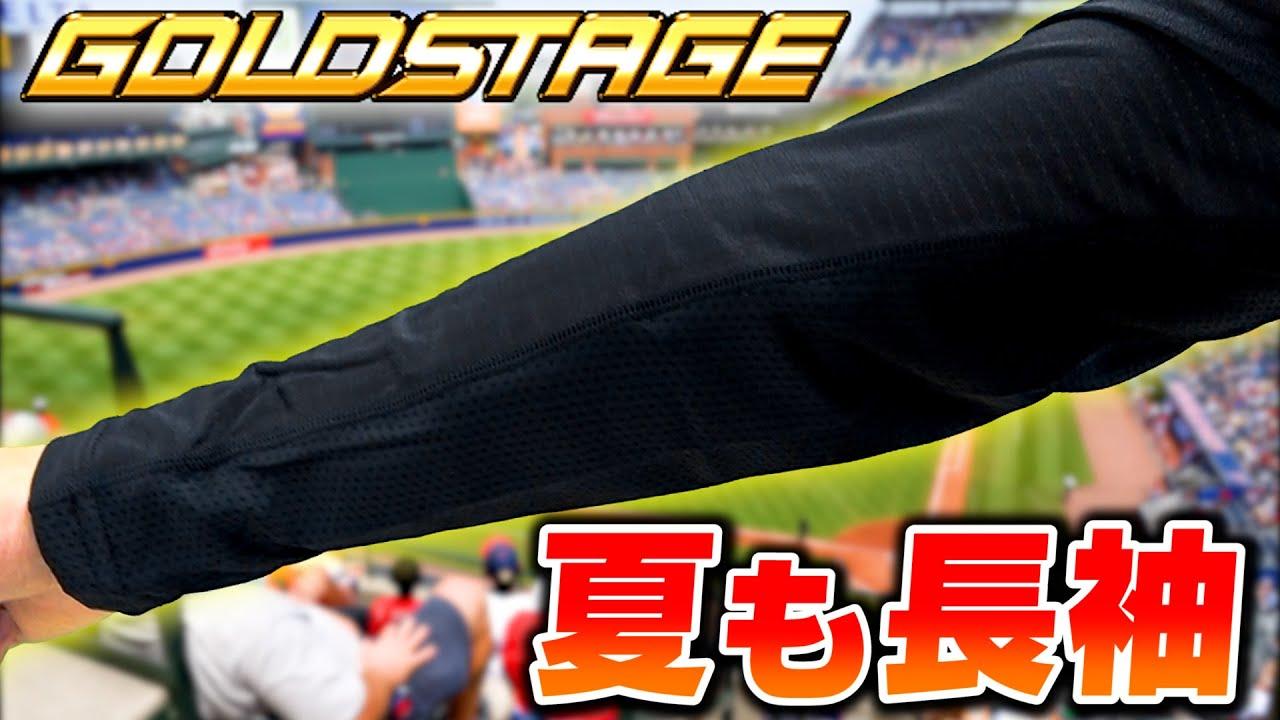 【通気性抜群】アシックスのアンダーシャツが高機能で作りがすごい!【ゴールドステージ】【野球】