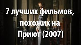 7 лучших фильмов, похожих на Приют (2007)