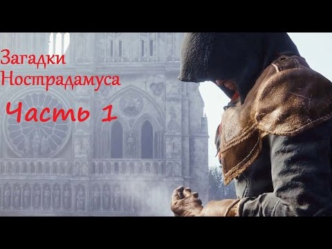 Assassin's Creed Unity: Загадки Нострадамуса. Часть 1