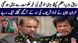 Nawaz Sharif Big Deal With PM Nawaz Sharif Shahbaz Sharif And Maryum Nawaz Happy 9 March 2019