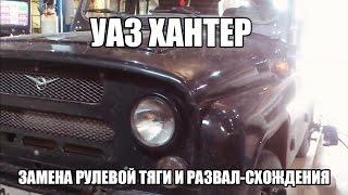 УАЗ Хантер Замена рулевой тяги и развал-схождения