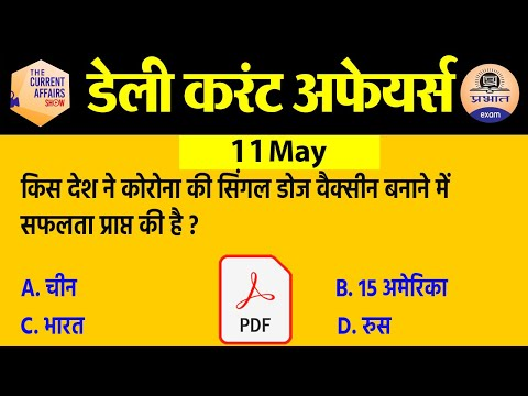 11 May Current Affairs in Hindi | Current Affairs Today | Daily Current Affairs Show | Exam