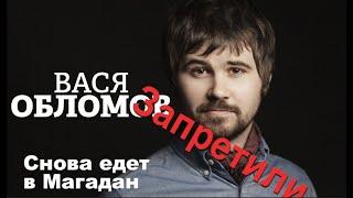 Еду в Магадан (пародия) о запрете концерта Васи Обломова. Дед Архимед