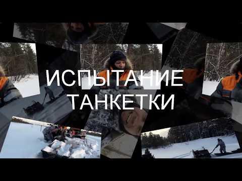 испытание танкетки    ХМАО   г. Радужный
