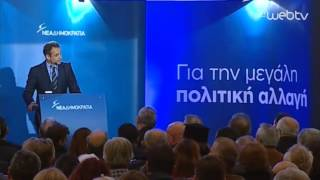 Ομιλία Κυριάκου Μητσοτάκη στα Ιωάννινα