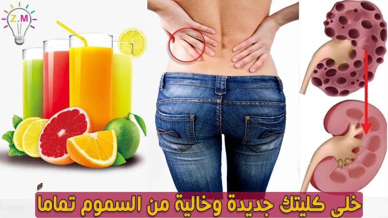 4 مشروبات خارقة تنظف الكلى وتزيل السموم من الجسم وتحسن تدفق الدم Youtube