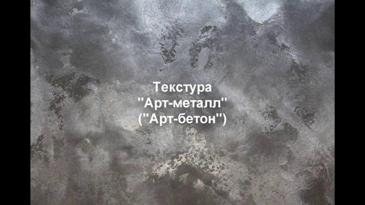 Бетон с металлом определение состава бетонных смесей