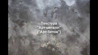 Бетона металл штампы для бетона купить иркутск