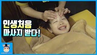 인생 처음 마사지 받은 유치원생 미니 반응은? (반전대답 ㅋㅋ) ♡ 베트남 다낭 여행 일상 놀이 Massage Vietnam Vlog | 말이야와친구들 MariAndFriends