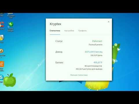 Программа KRIPTEX  майнинг биткоинов рублей  пассивный заработок без вложений партнёрка реферальная