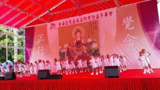 香海正覺蓮社70週年正行覺念嘉年華