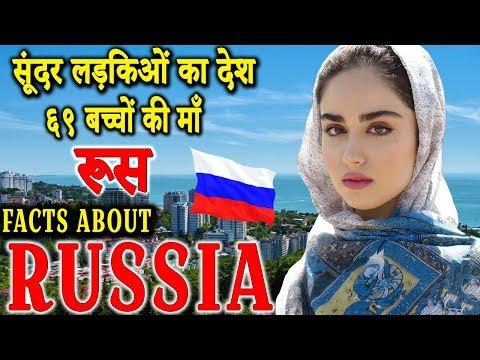 रूस की चांद चीजें जिनसे दुनिया अपरिचित   Russia   Amazing And Shocking Facts About Russia