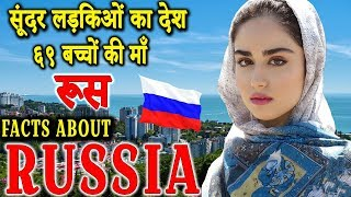 रूस की चांद चीजें जिनसे दुनिया अपरिचित | Russia | Amazing And Shocking Facts About Russia