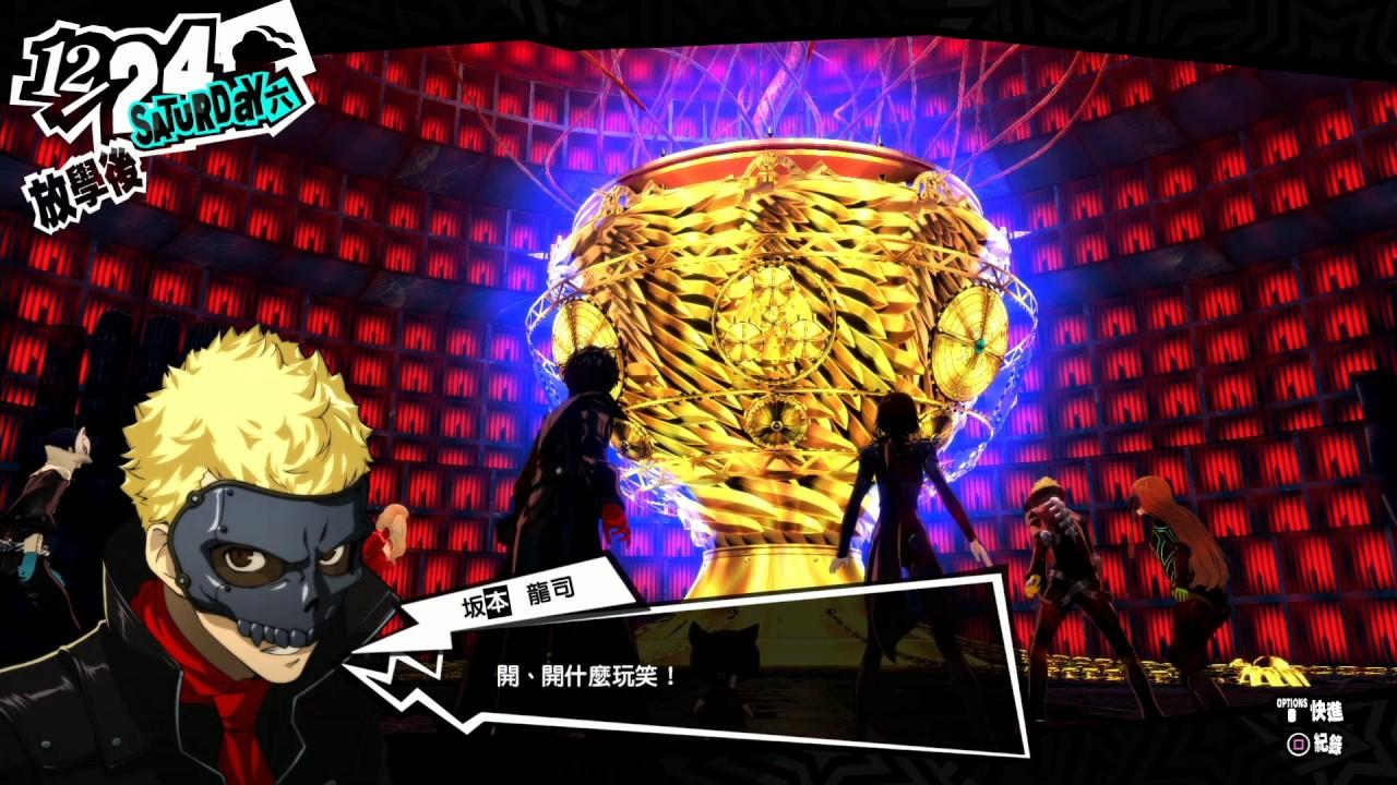 PS4 中文 女神異聞錄5 Part59 印象空間深處3~真相 - YouTube