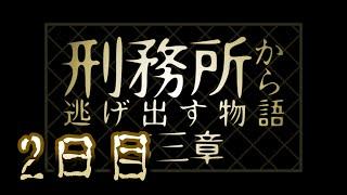 【マイクラ】刑務所から逃げ出す物語~第三章~【2日目】