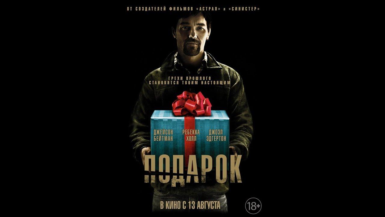 Фильм подарок трейлер на русском 2015
