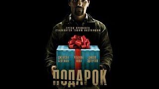 Подарок/The Gift (2015) русский трейлер HD
