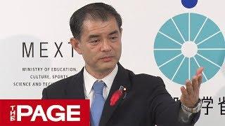 内閣改造で初入閣 柴山昌彦文科相が会見(2018年10月2日)