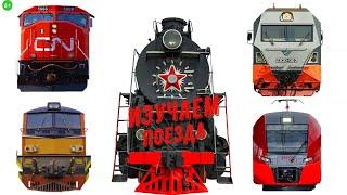 Изучаем поезда. Железнодорожный транспорт для детей.