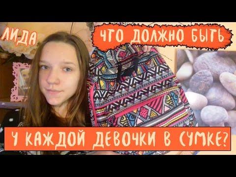 Вопрос: Как навести порядок в школьной сумке (для девочек)?