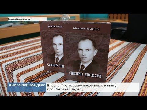 Канал 402: В Івано-Франківську презентували нову книгу про Степана Бандеру