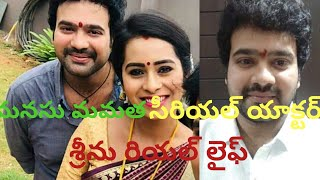 Manusu mamatha serial actor srinu Real life