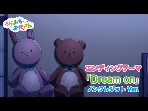 TVアニメ「うらみちお兄さん」エンディングテーマ『Dream on 』ノンクレジットVer.